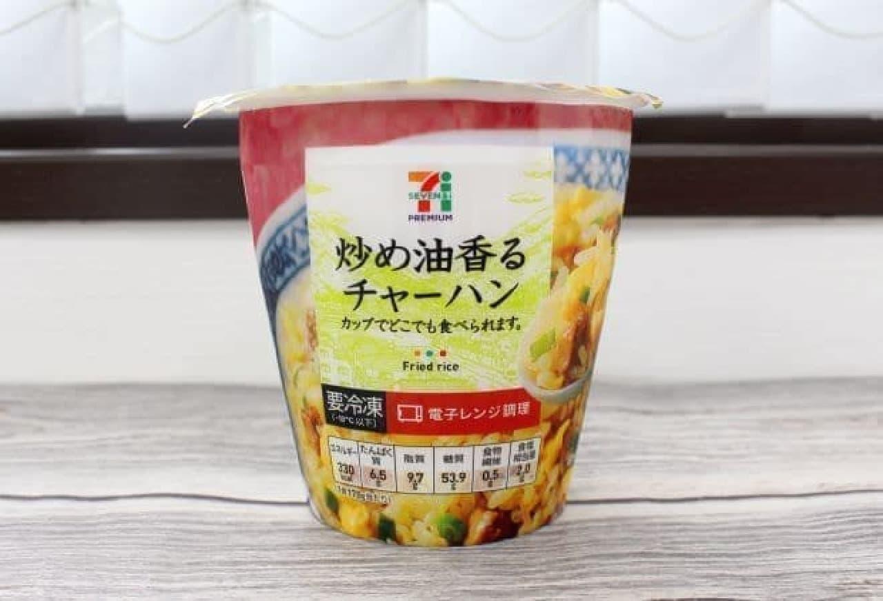 セブン-イレブンの冷凍チャーハンを食べ比べ