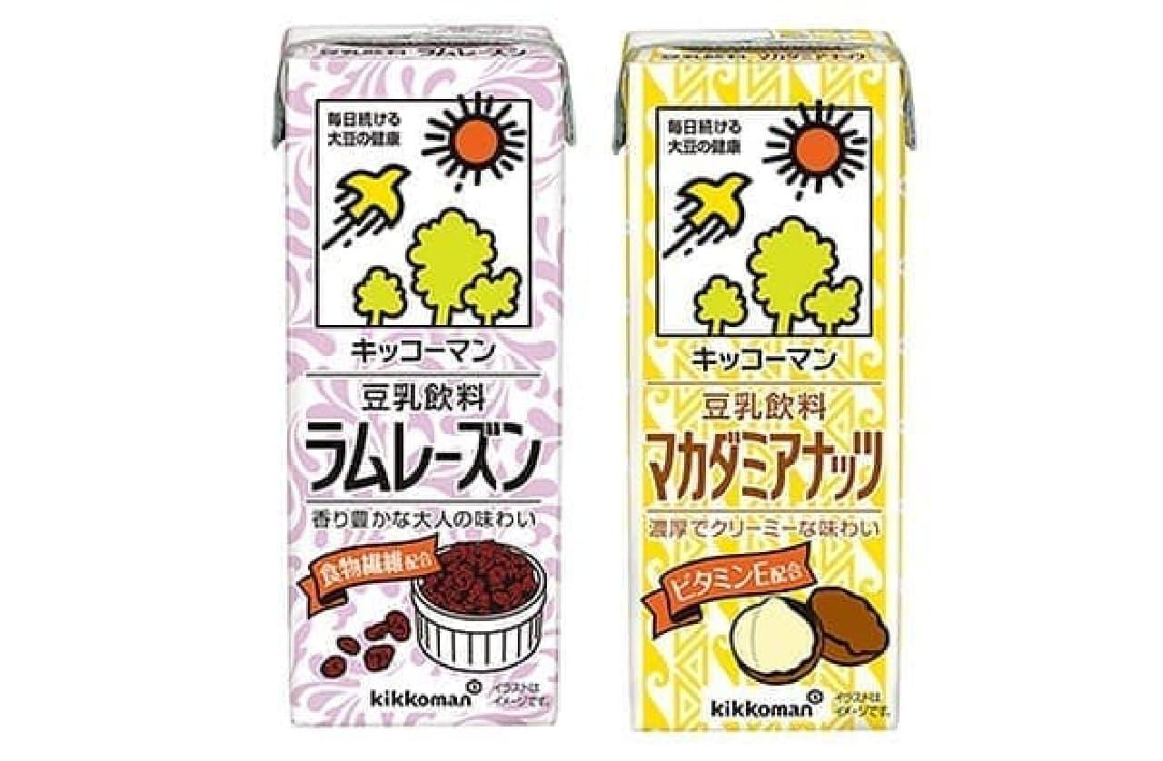 キッコーマン「豆乳飲料 ラムレーズン」「豆乳飲料 マカダミアナッツ」