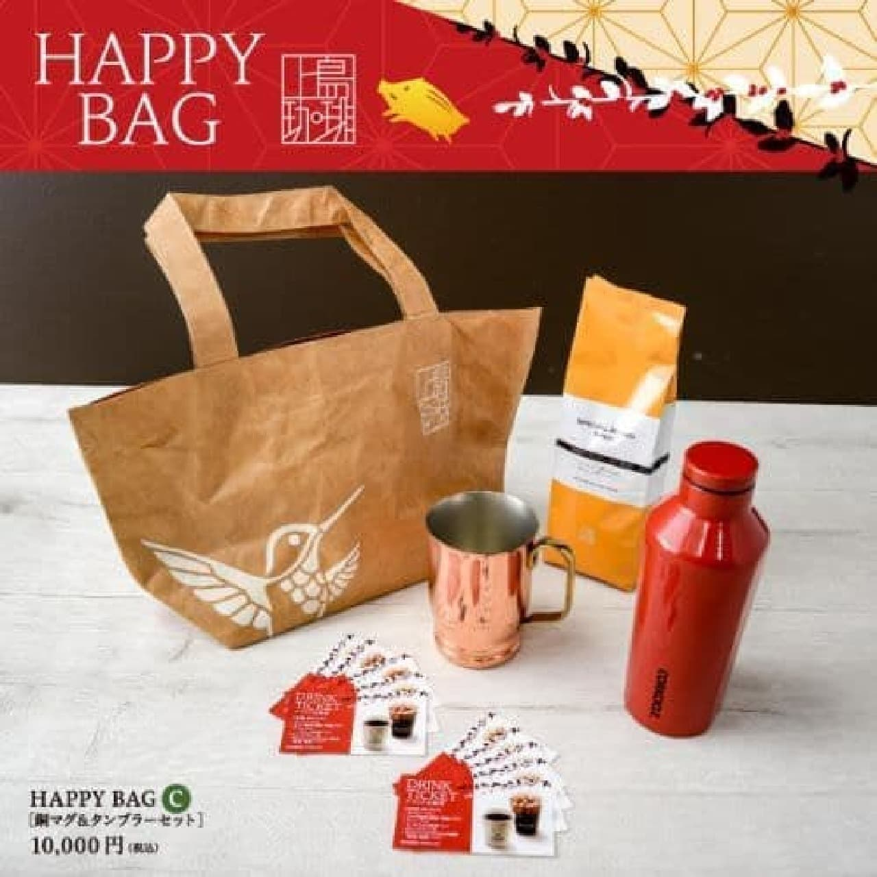 上島珈琲店のHAPPY BAG C「銅マグ&タンブラーセット」