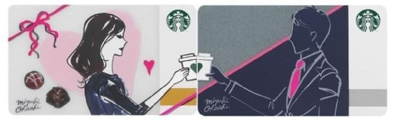 スターバックス「スターバックス カード From Me/To You」