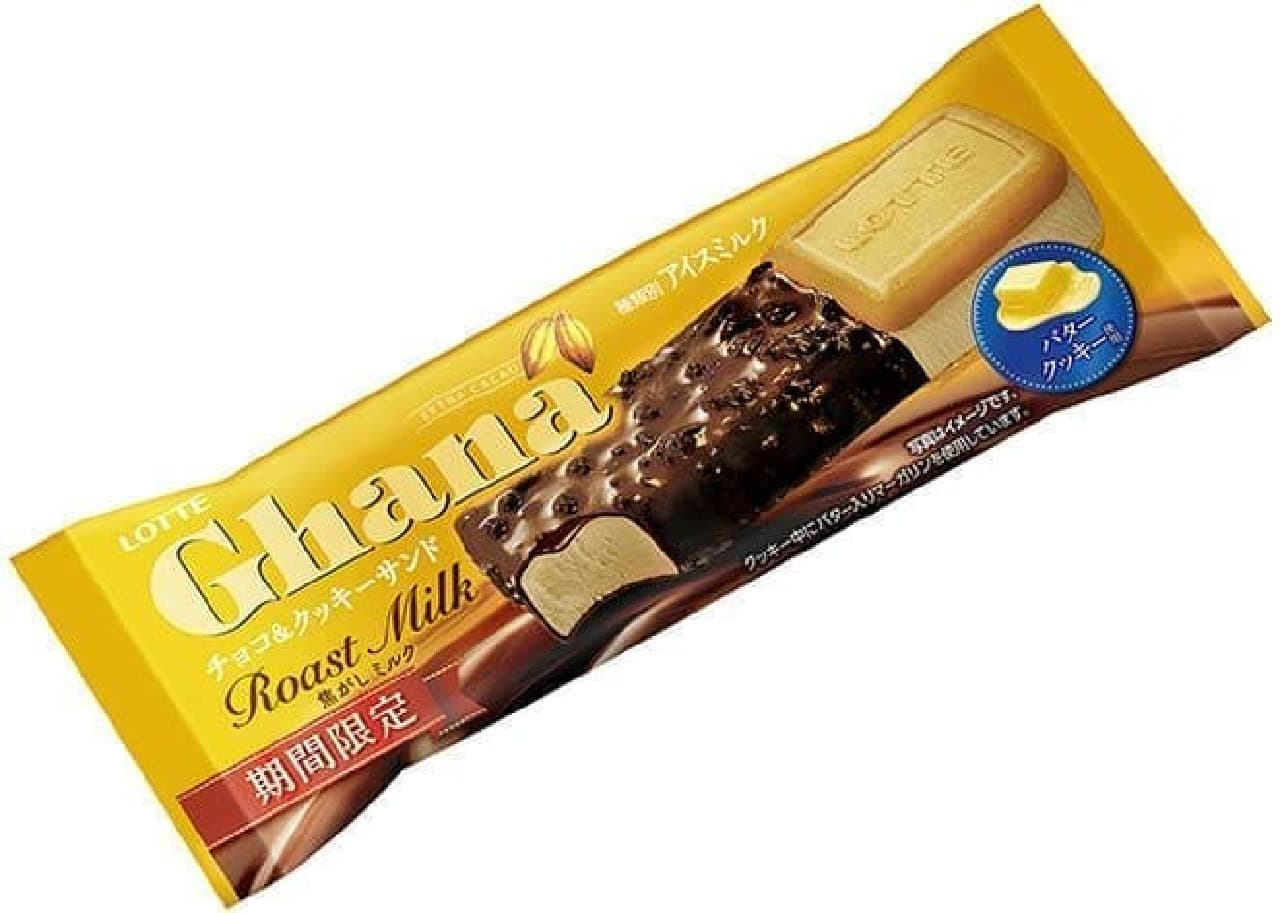 期間限定「ガーナチョコ&クッキーサンド ローストミルク」