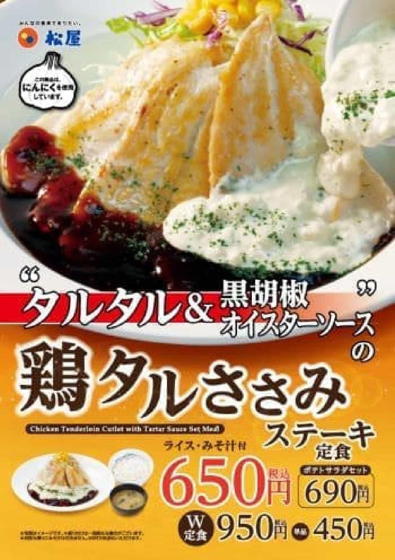 松屋「鶏タルささみステーキ定食」