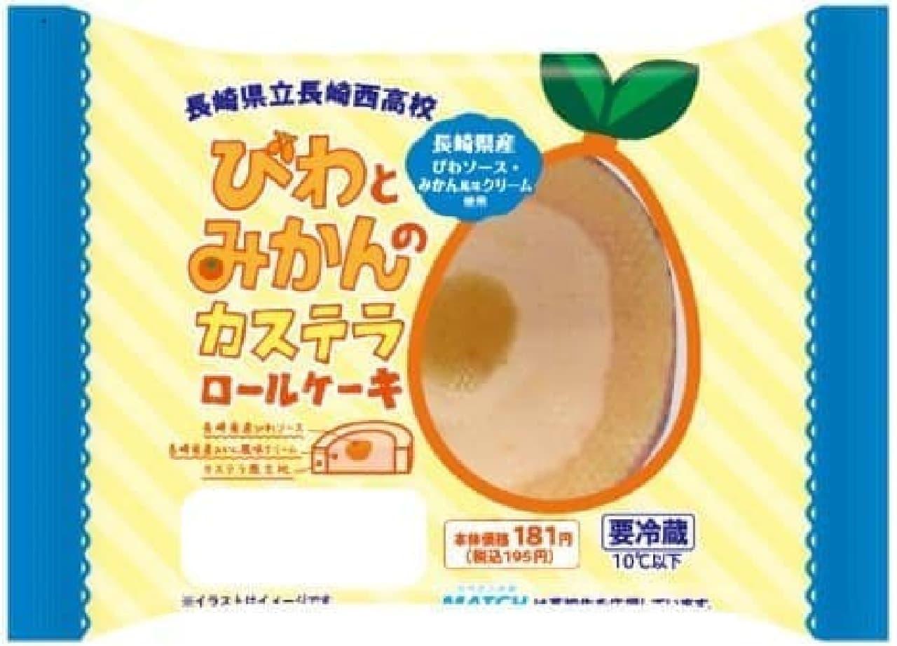 長崎のローソンに「びわとみかんのカステラロールケーキ」