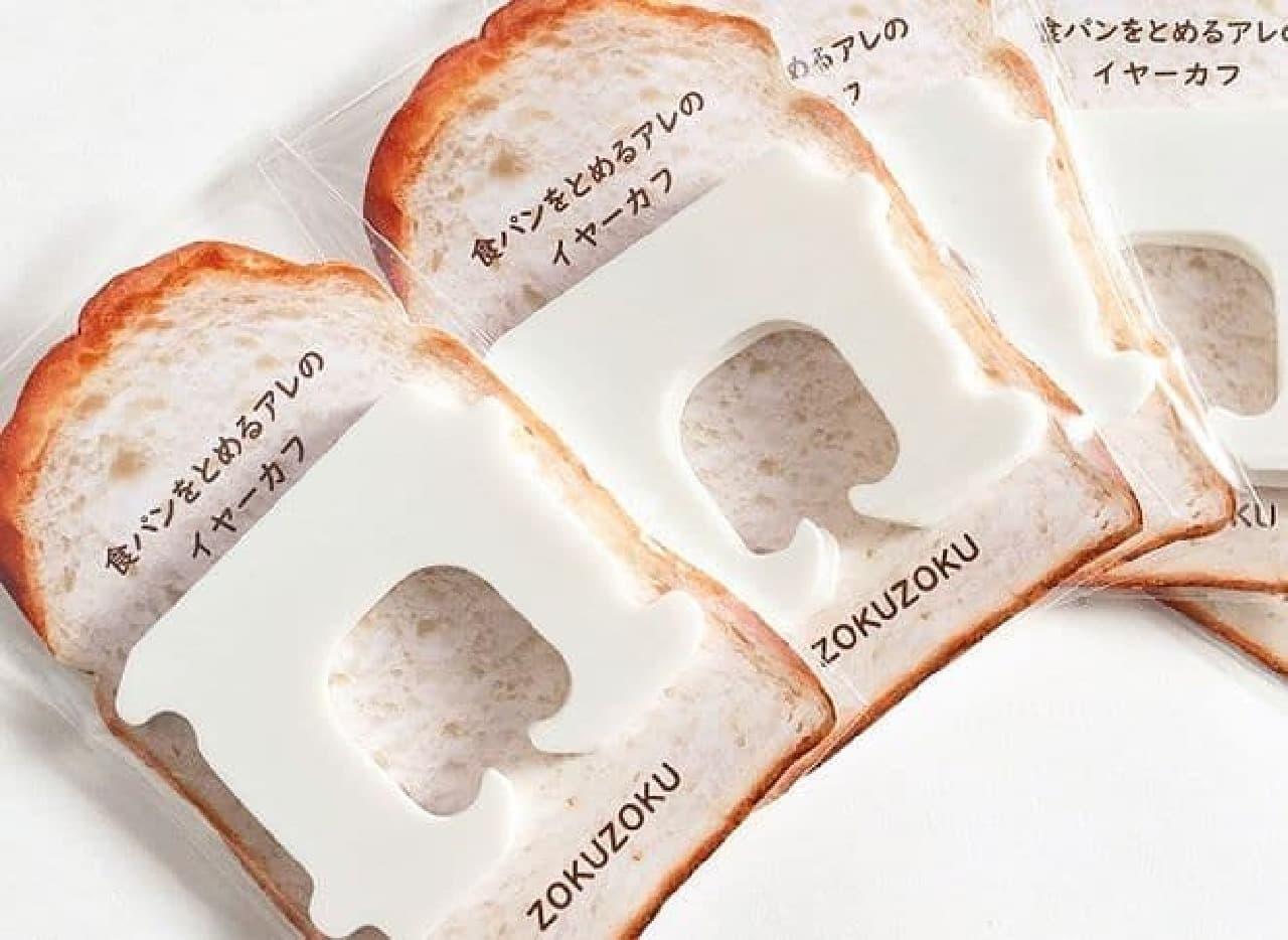 アクセサリー「食パンをとめるアレのイヤーカフ」