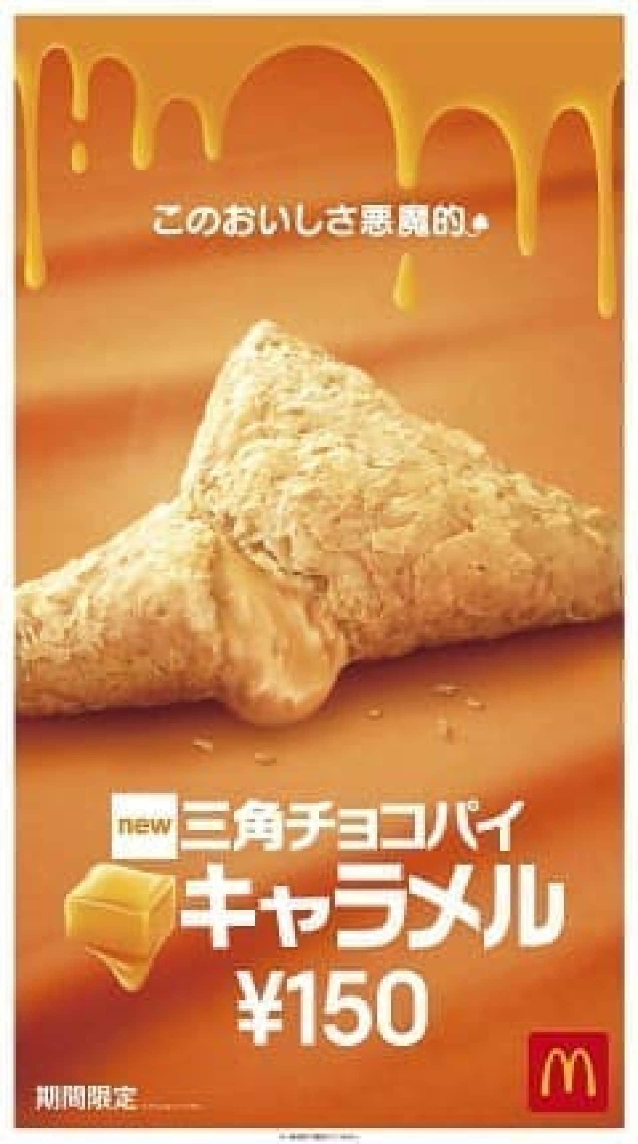 マクドナルド「三角チョコパイ キャラメル」