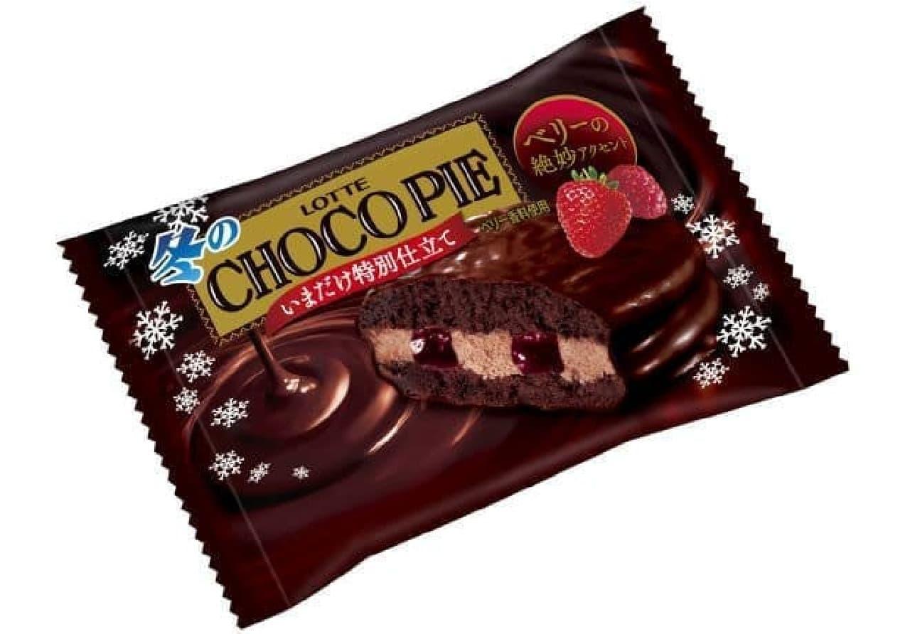 『チョコパイ』シリーズから、「冬のチョコパイ<いまだけ特別仕立て>個売り」