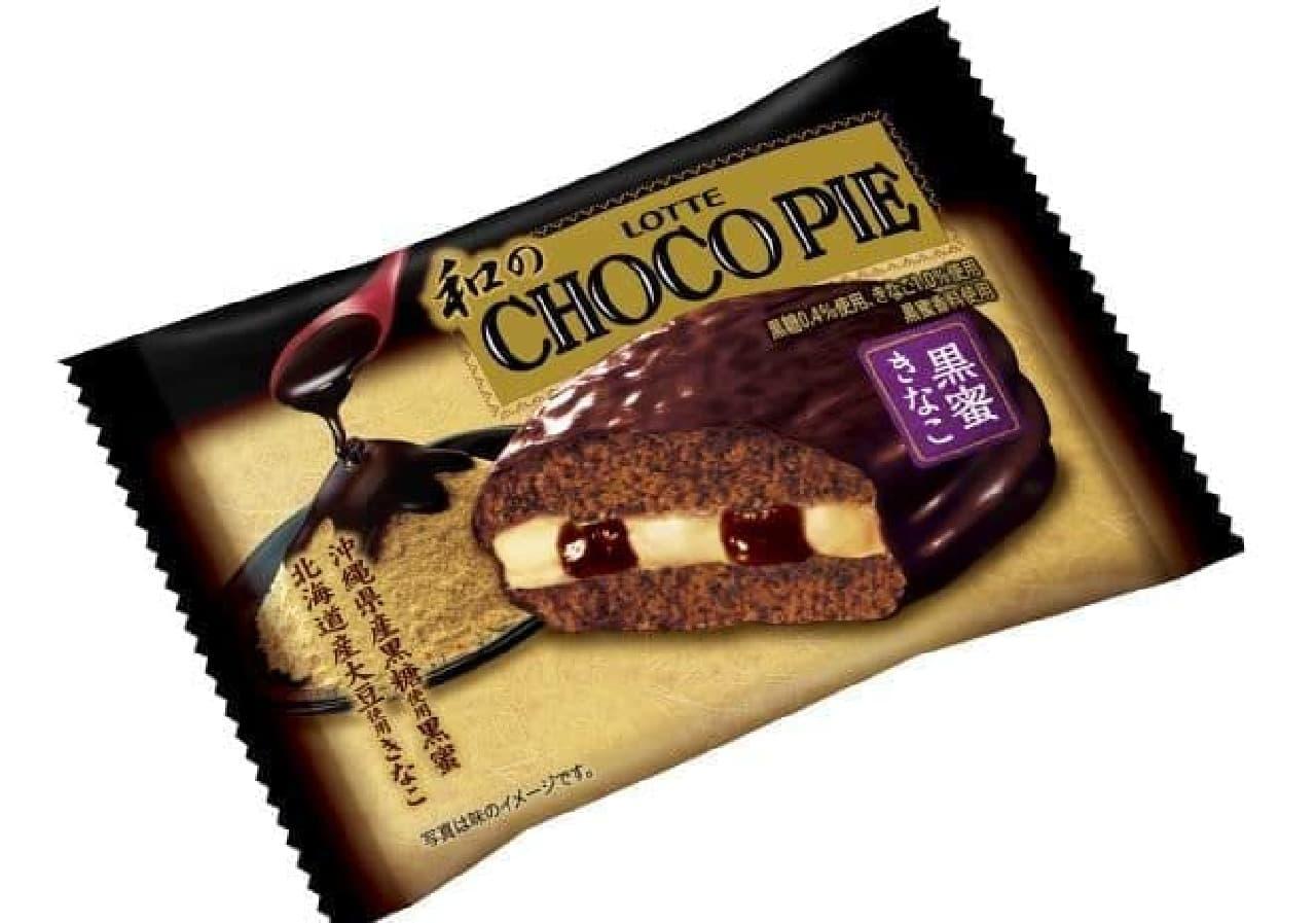 チョコパイ「和のチョコパイ<黒蜜きなこ>個売り」