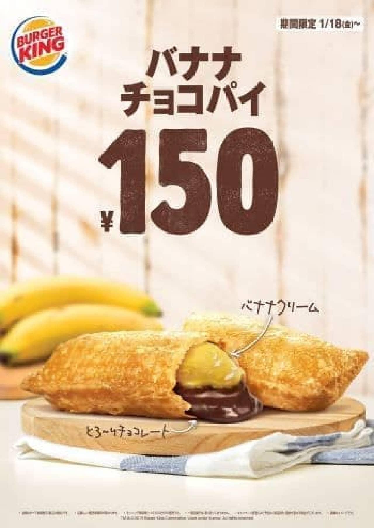 バーガーキングの「バナナチョコパイ」