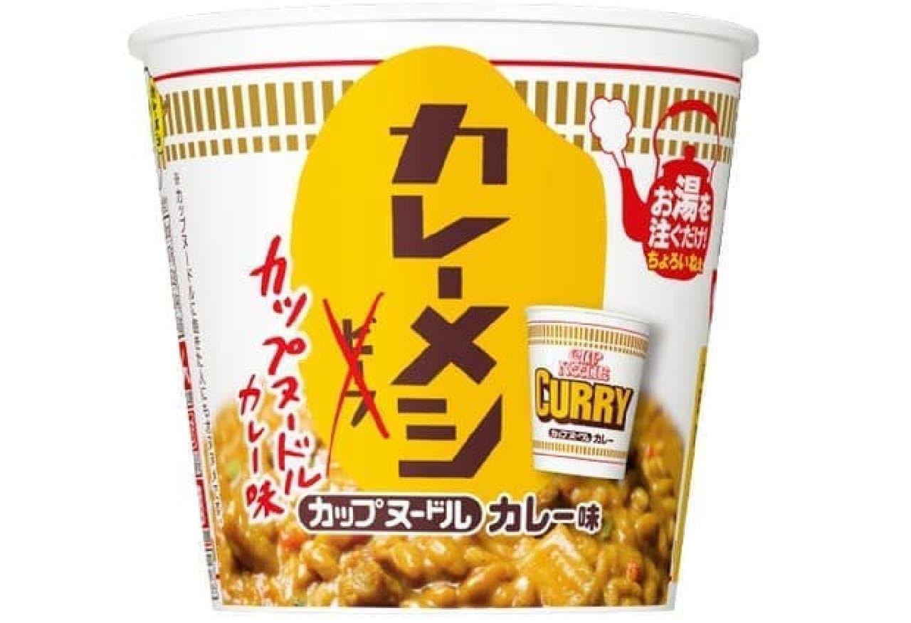 日清「日清カレーメシ カップヌードルカレー味」