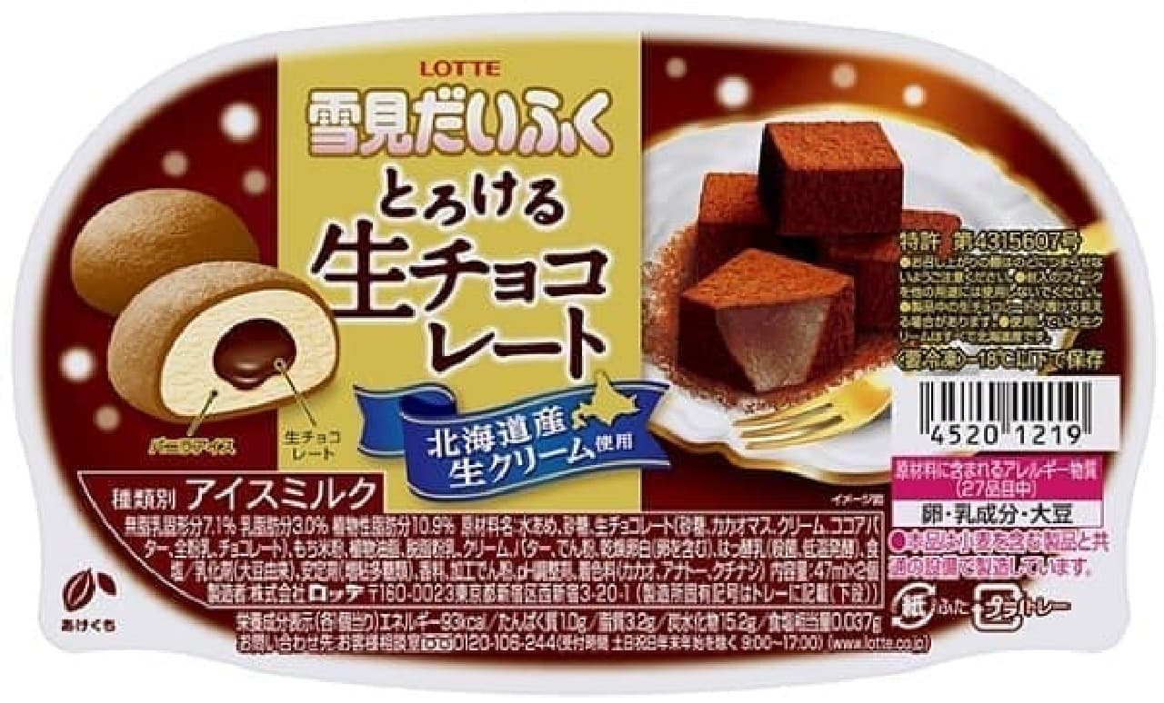 雪見だいふくとろける生チョコレート