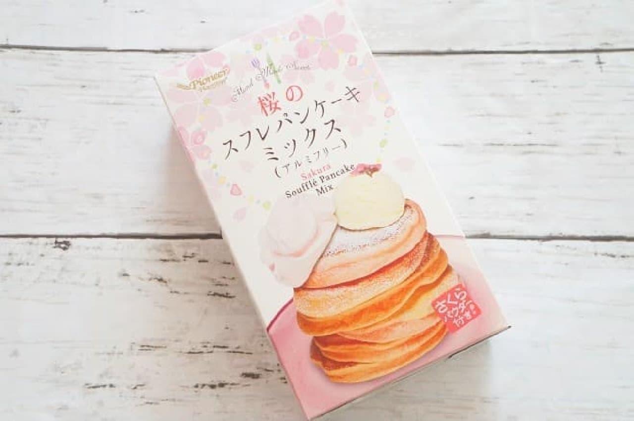 桜のスフレパンケーキミックス