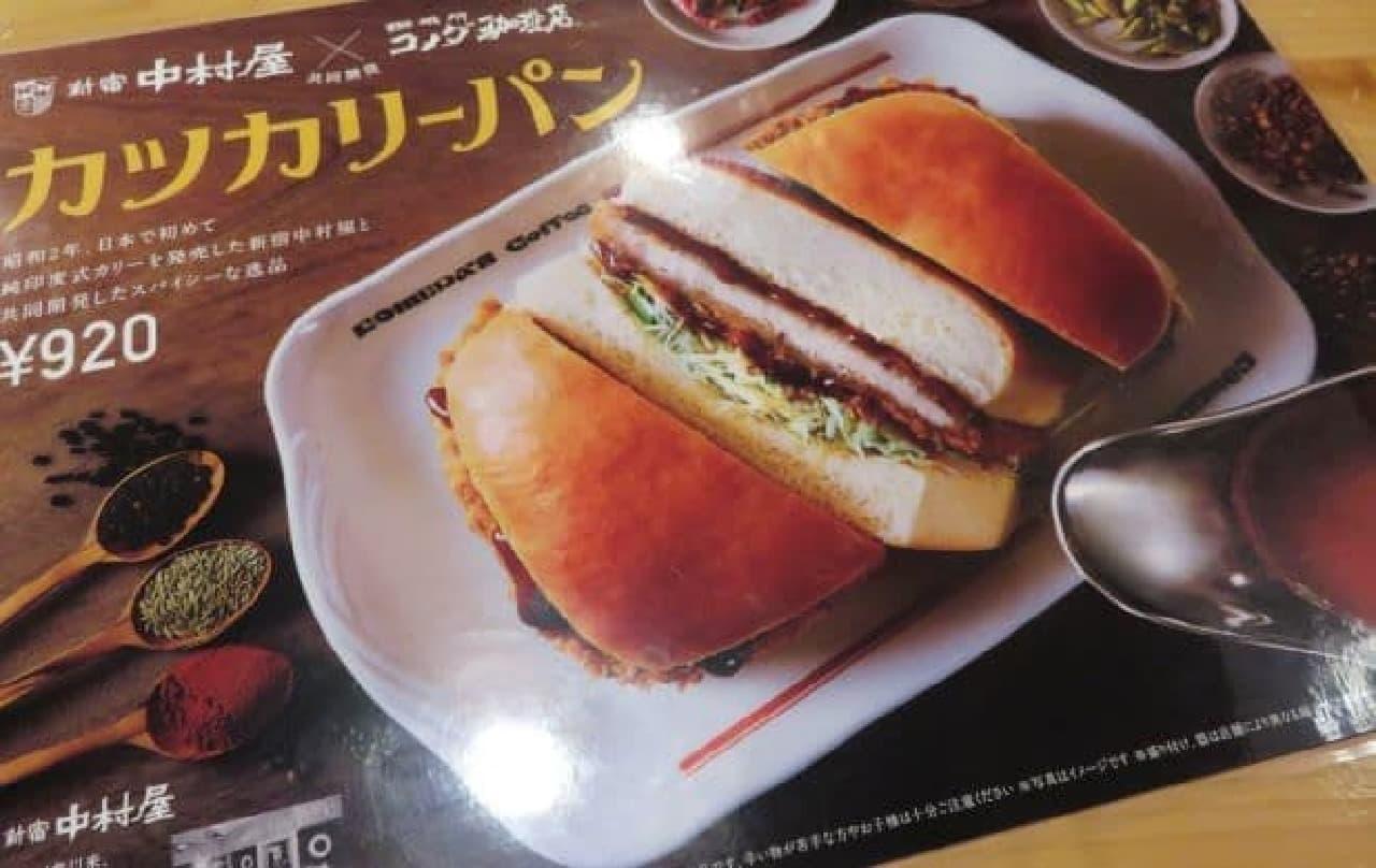コメダ珈琲店「カツカリーパン」