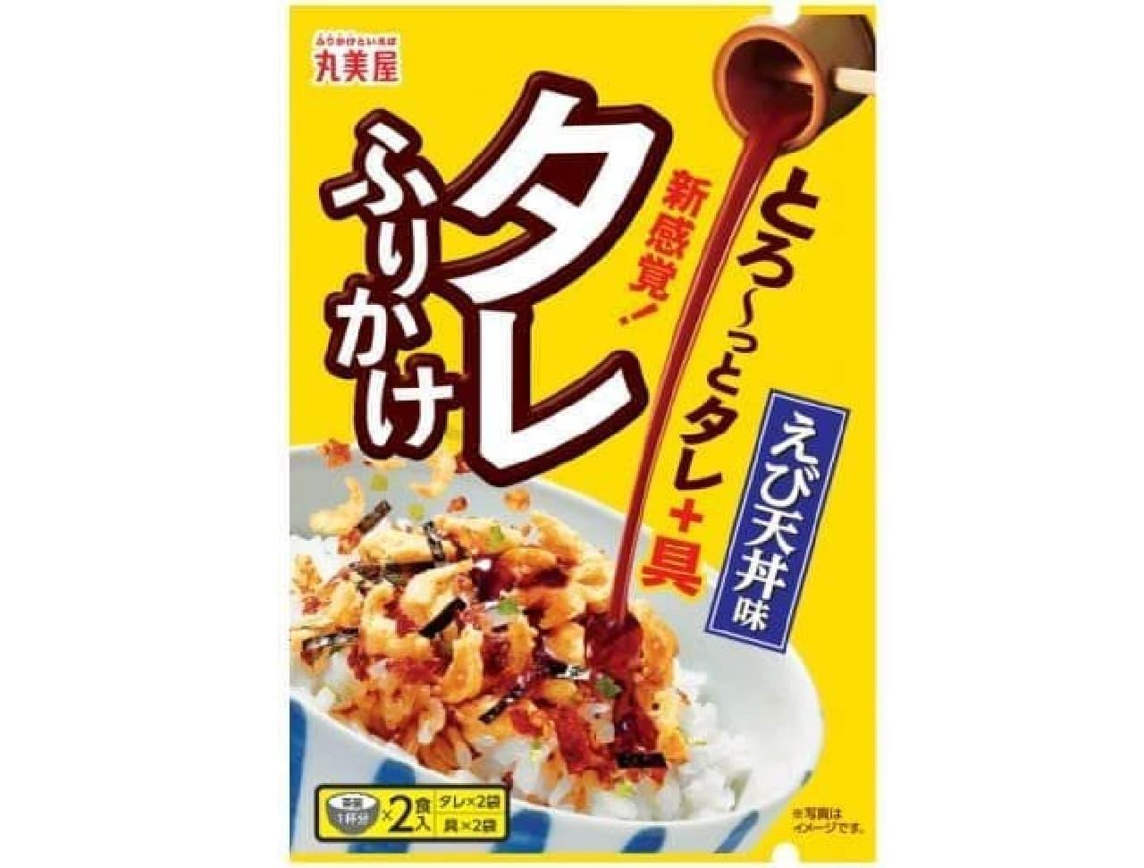 タレふりかけ「タレふりかけ<えび天丼味>」
