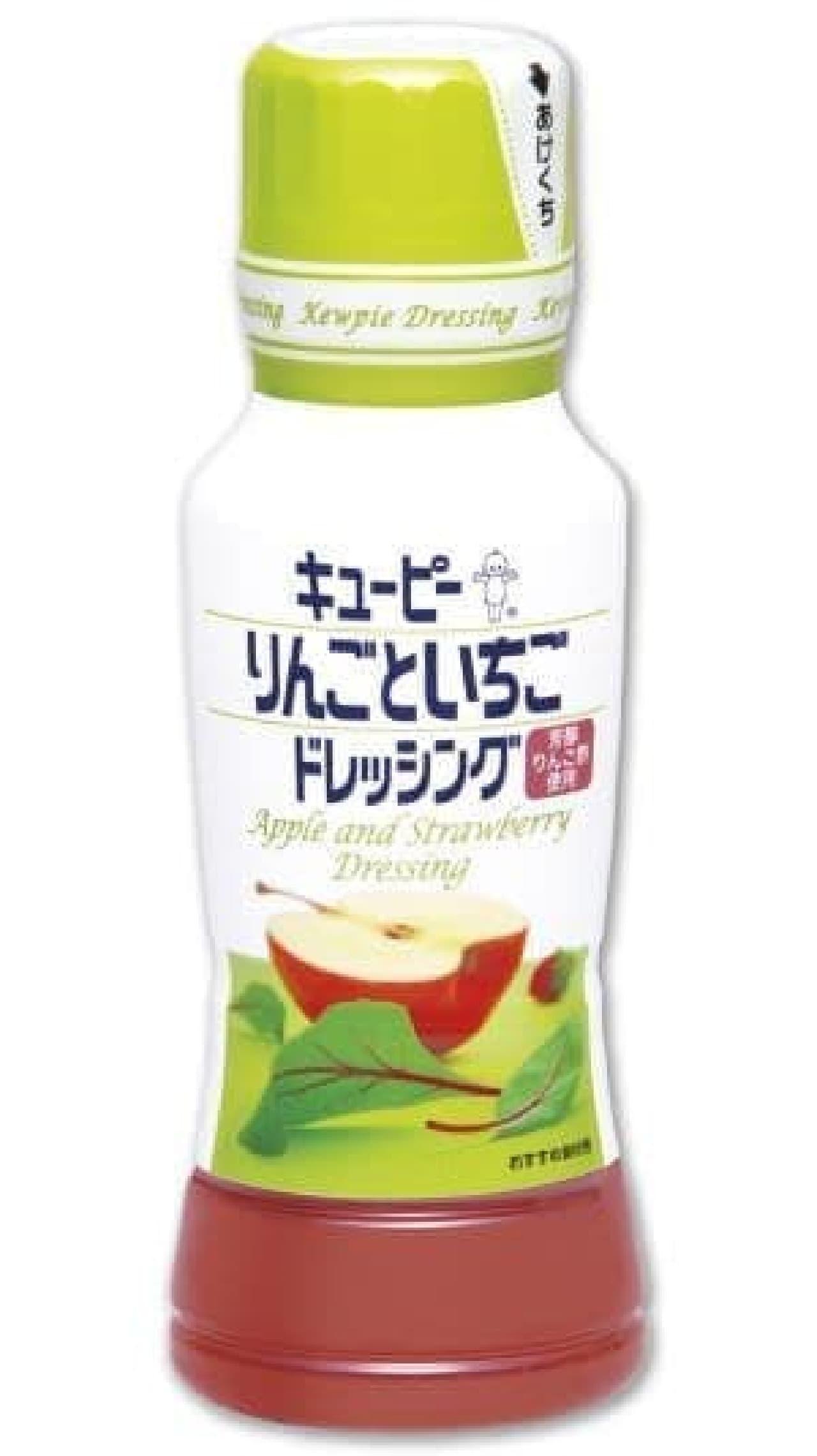 キユーピー「りんごといちごドレッシング」