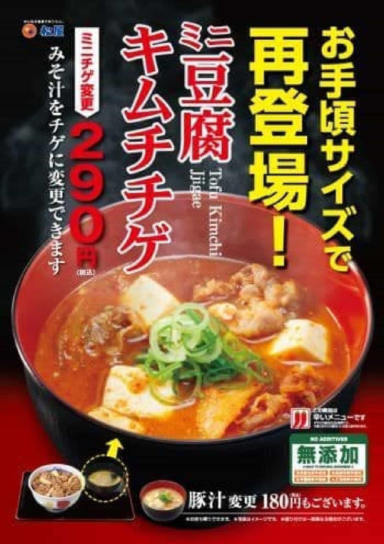 松屋「ミニ豆腐キムチチゲ」