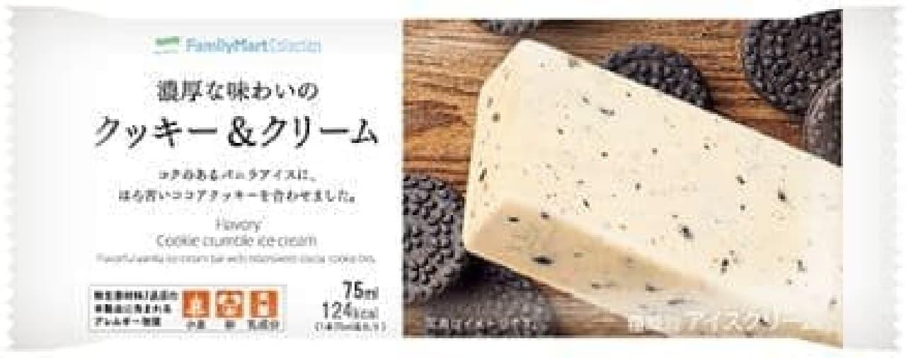 ファミリーマート「濃厚な味わいのクッキー&クリーム」