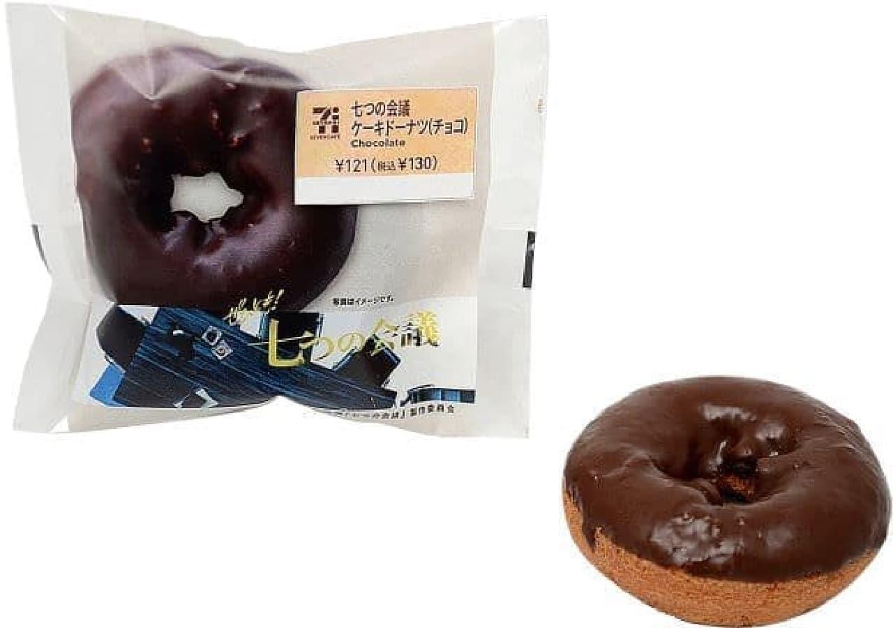 セブン-イレブン「七つの会議ケーキドーナツ」チョコ