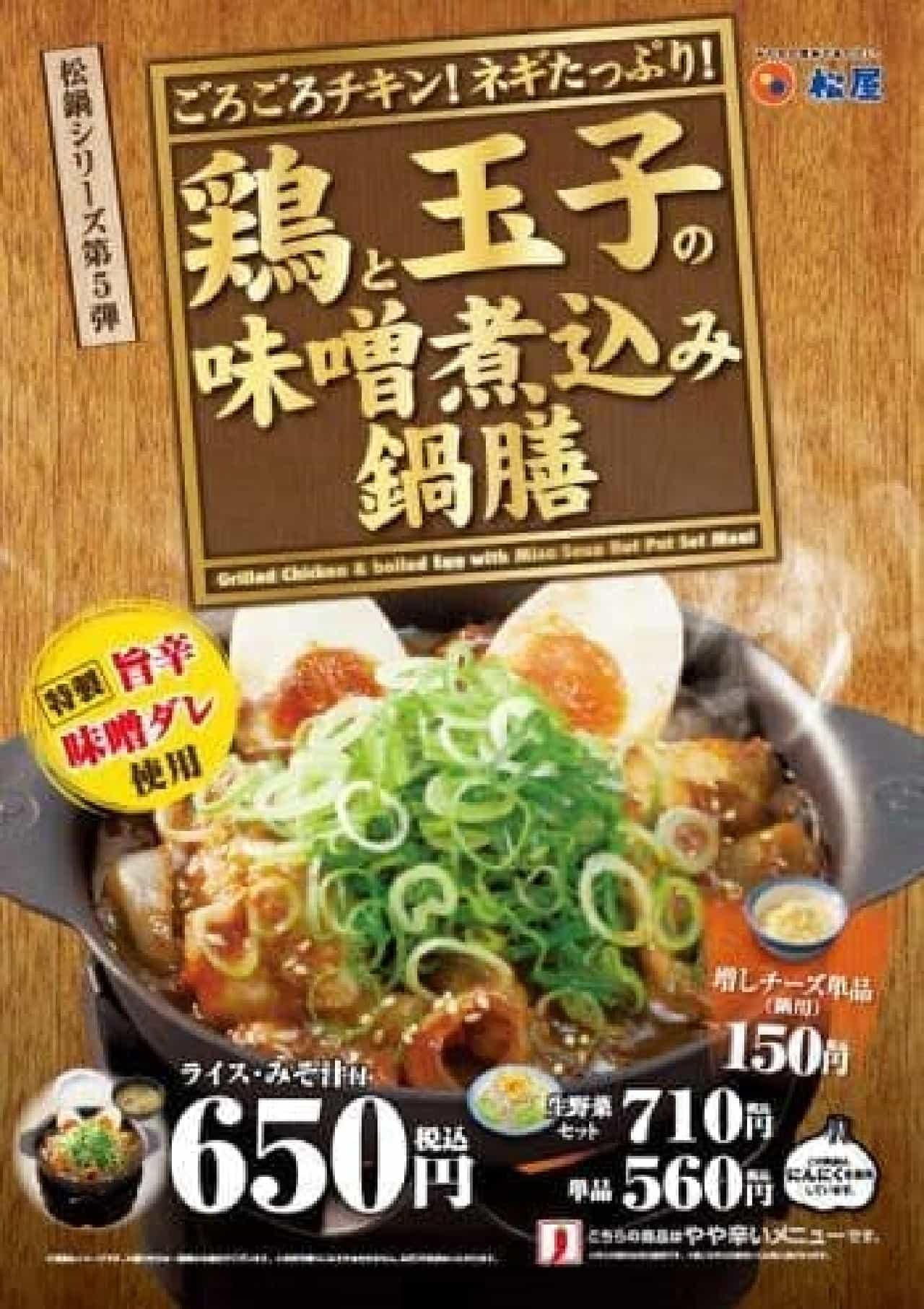 松屋「鶏と玉子の味噌煮込み鍋膳」
