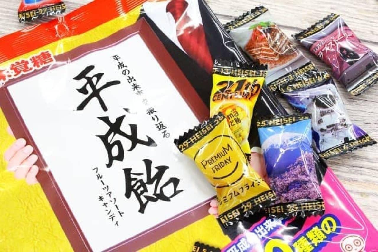 セブンイレブン「平成飴」