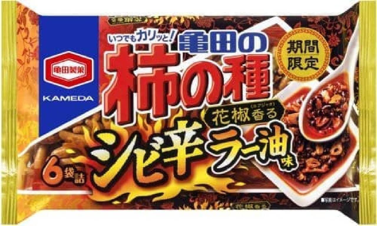 亀田製菓「亀田の柿の種 シビ辛ラー油味」