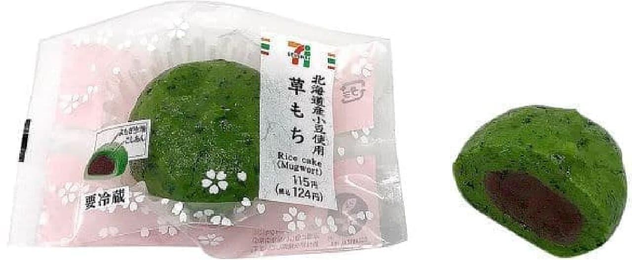 セブン-イレブン「北海道産小豆使用草もち」