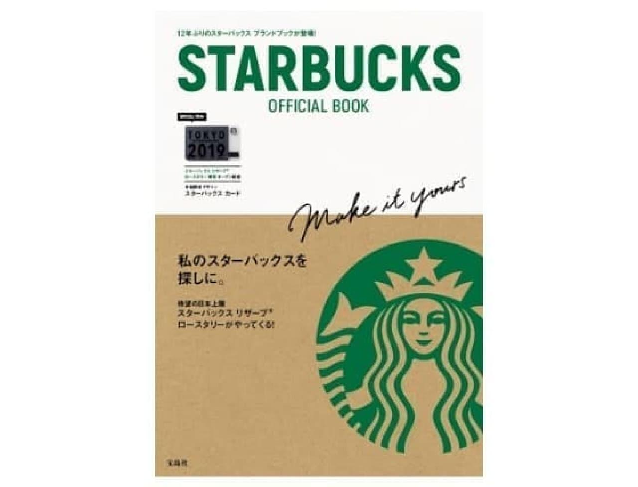 宝島社「STARBUCKS OFFICIAL BOOK(スターバックス オフィシャル ブック)」