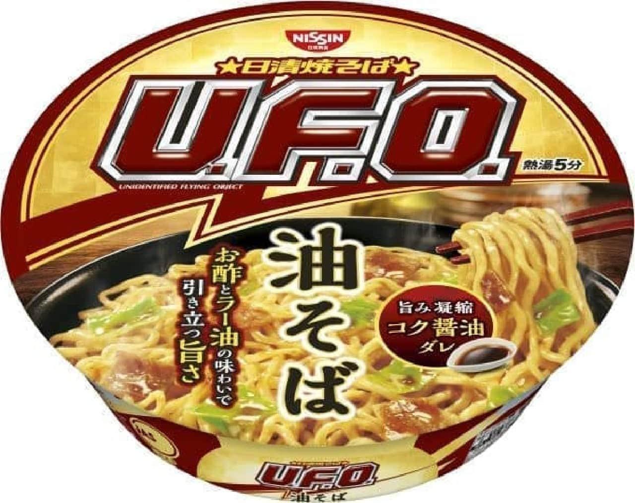 日清食品「日清焼そばU.F.O. 油そば」