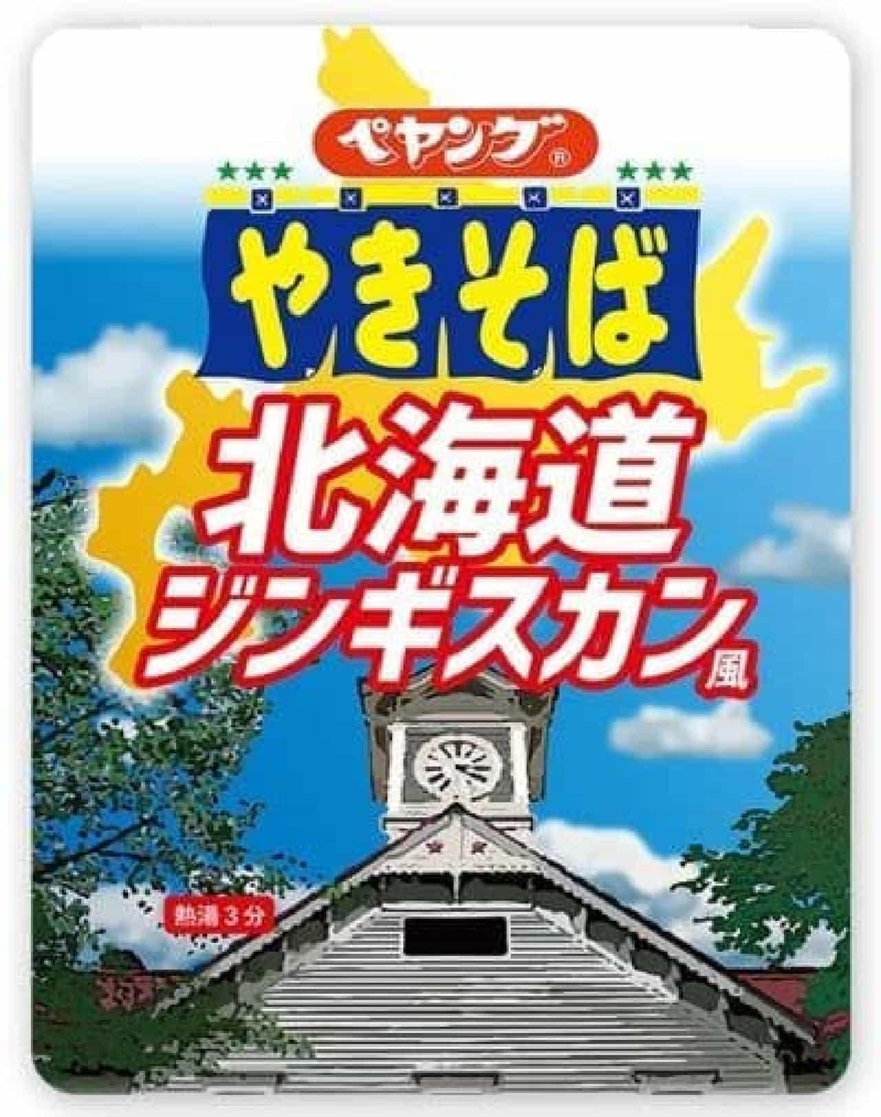 まるか食品「ペヤング北海道ジンギスカン風やきそば」