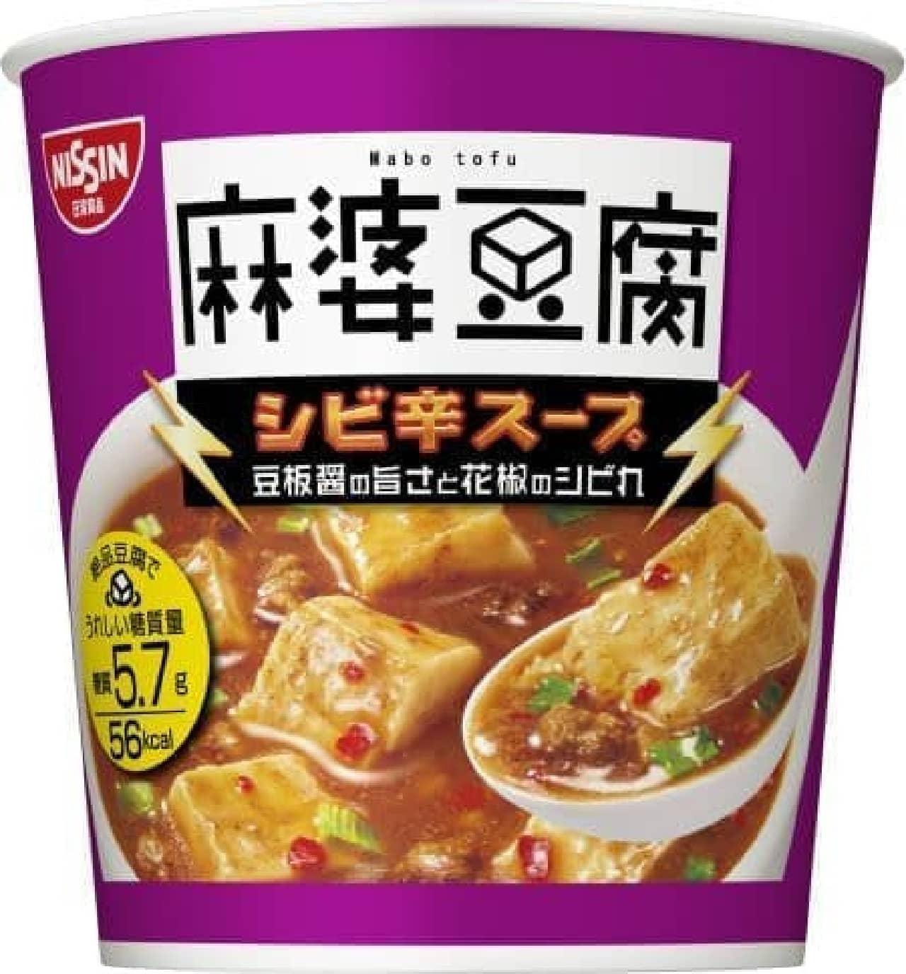 日清食品「麻婆豆腐 シビ辛スープ」