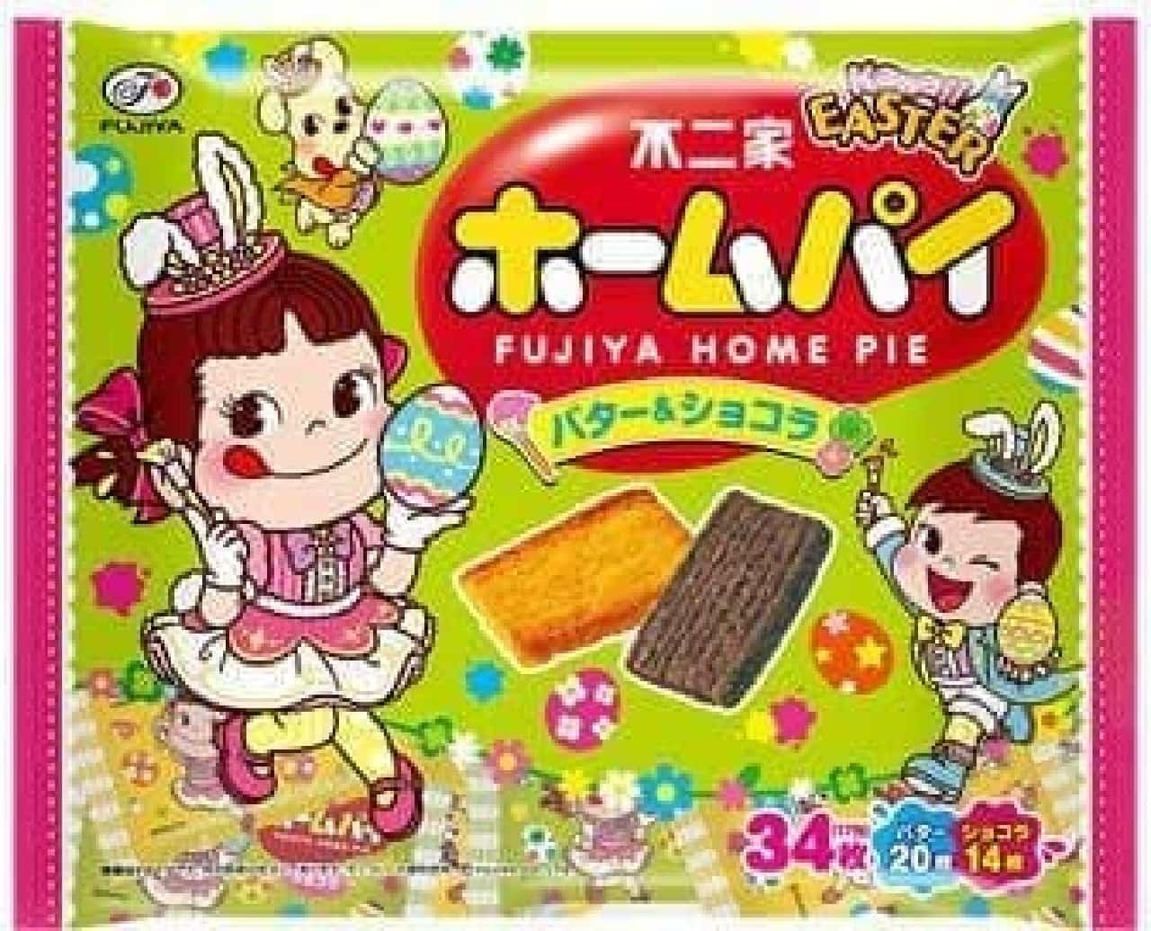 不二家「イースターホームパイ(バター&ショコラ)」
