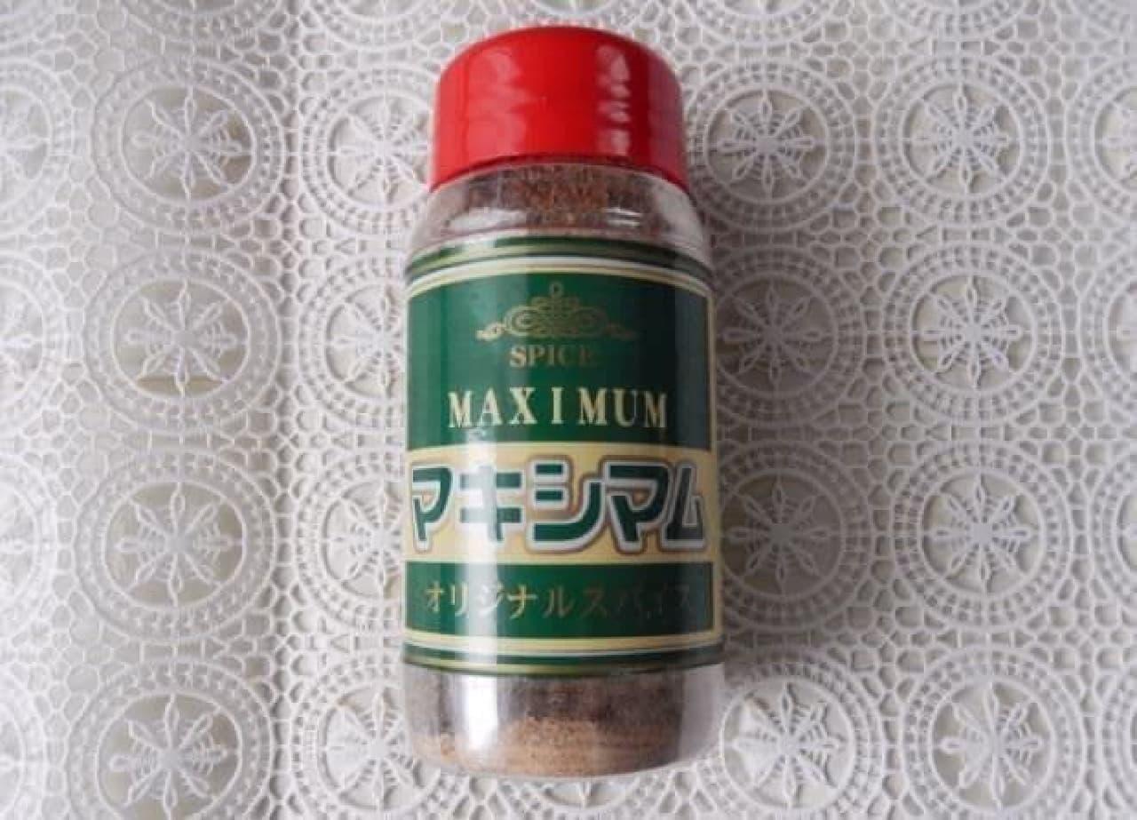 肉屋がつくった特製スパイス「マキシマム」