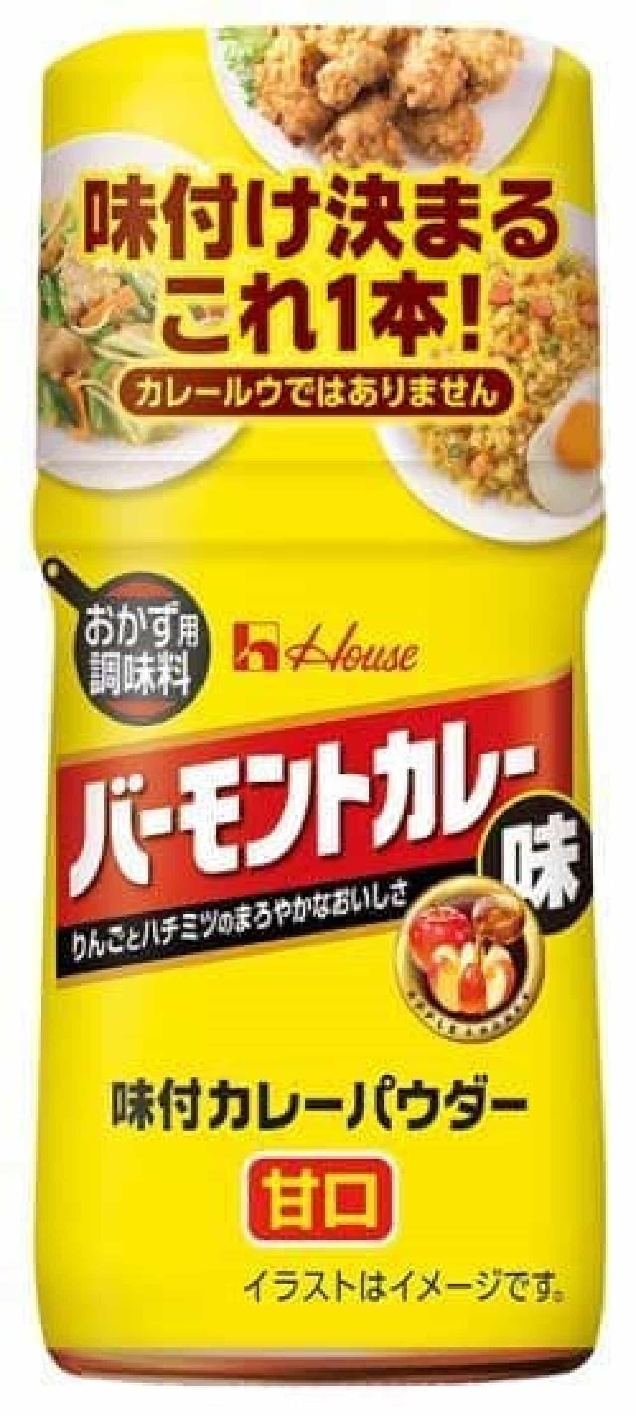 ハウス食品「味付カレーパウダー バーモントカレー味 甘口」