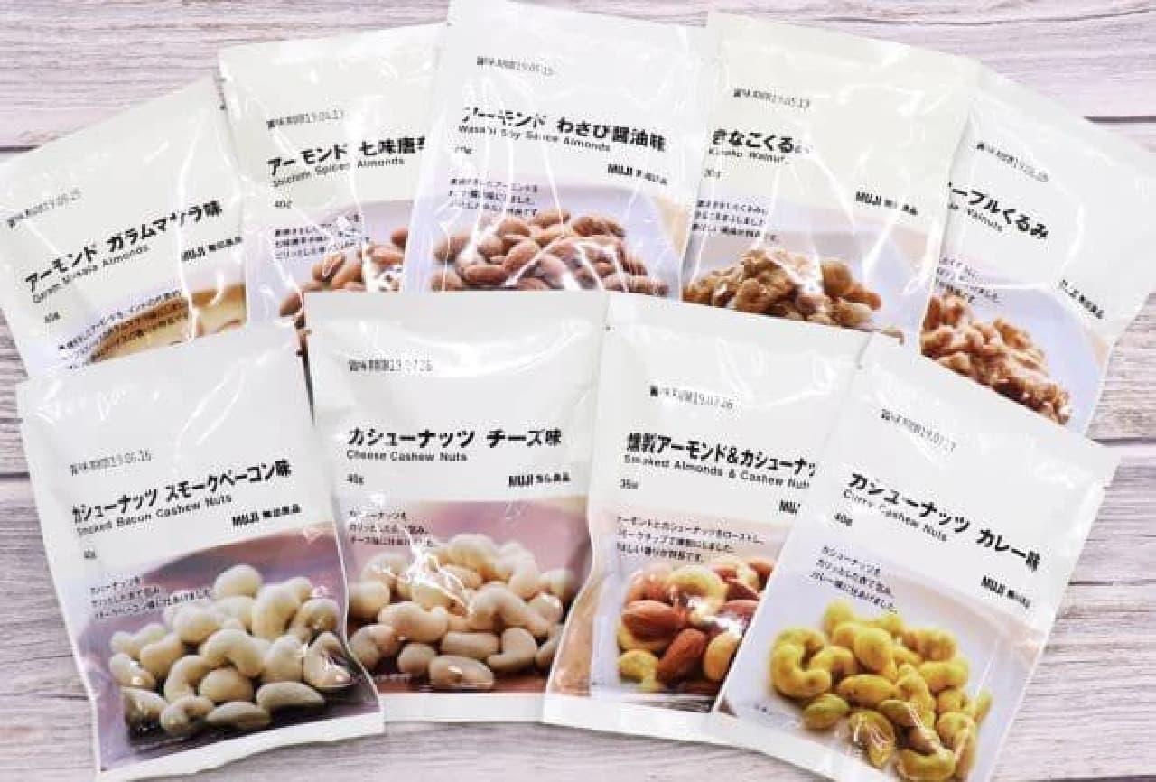 無印良品のナッツ9種