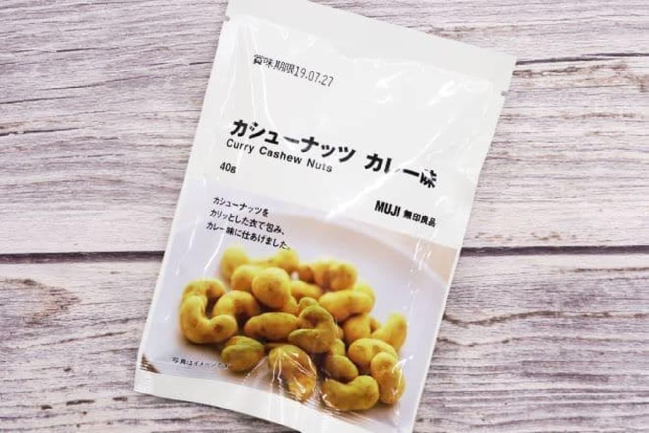 無印良品「カシューナッツ カレー味」
