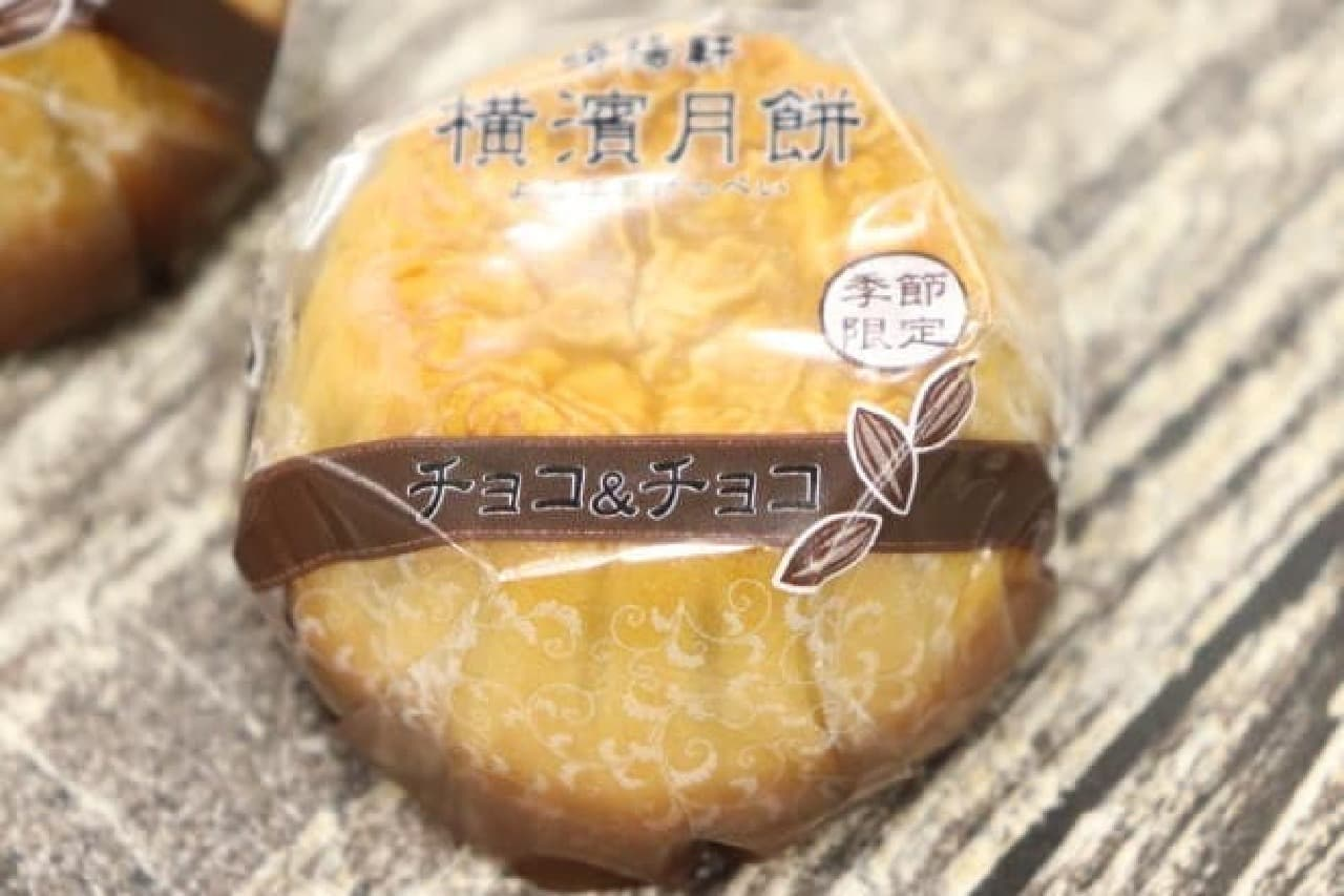 崎陽軒「横濱月餅チョコ&チョコ」