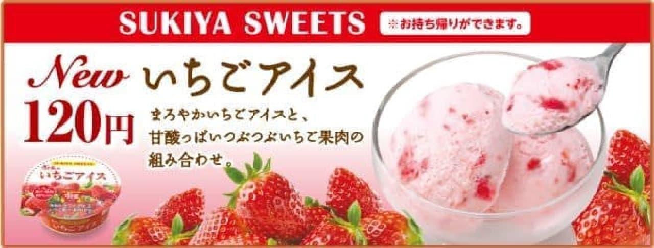 すき家の新メニュー「いちごアイス」