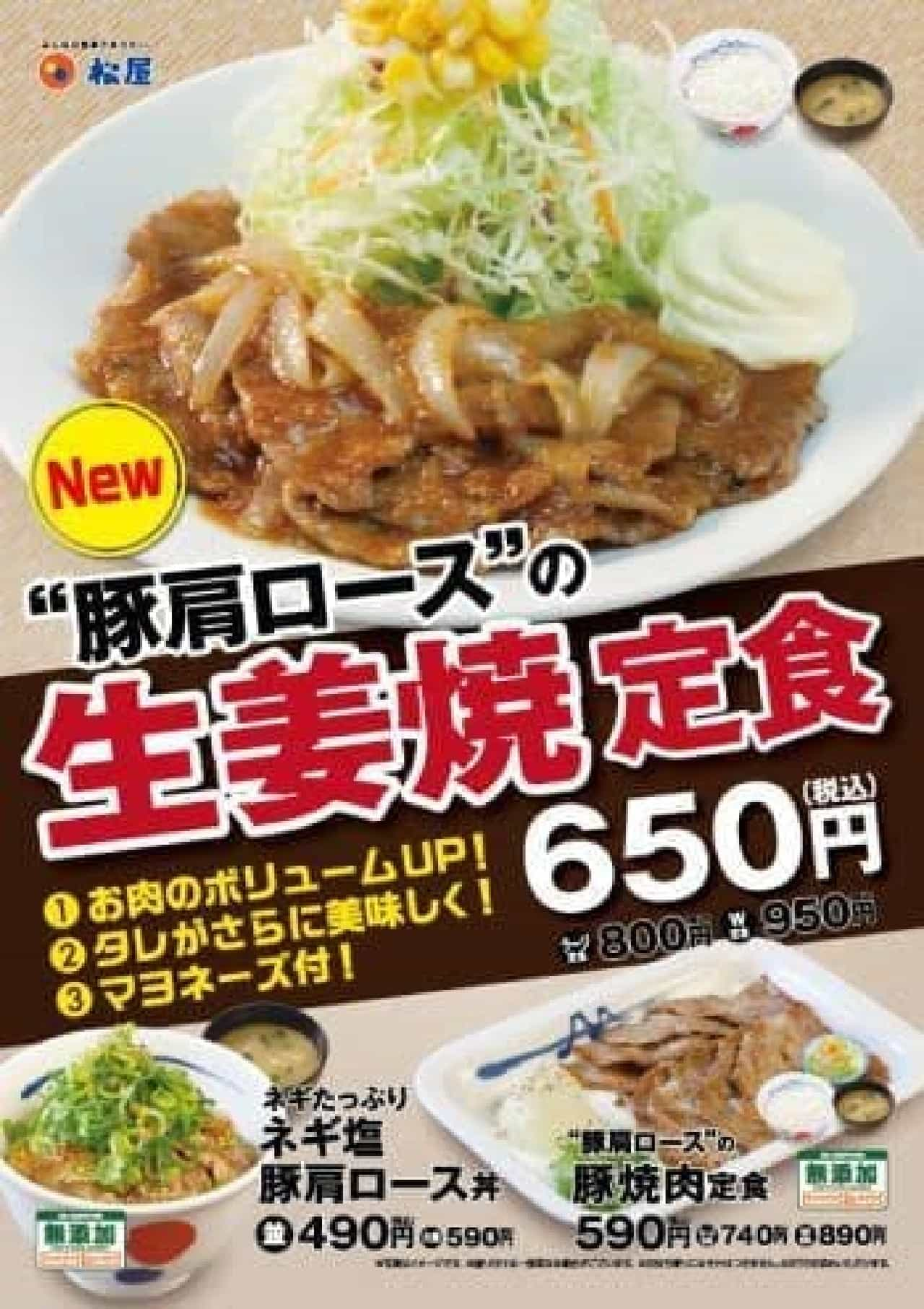 """松屋の""""豚焼肉三兄弟""""メニューがリニューアル"""
