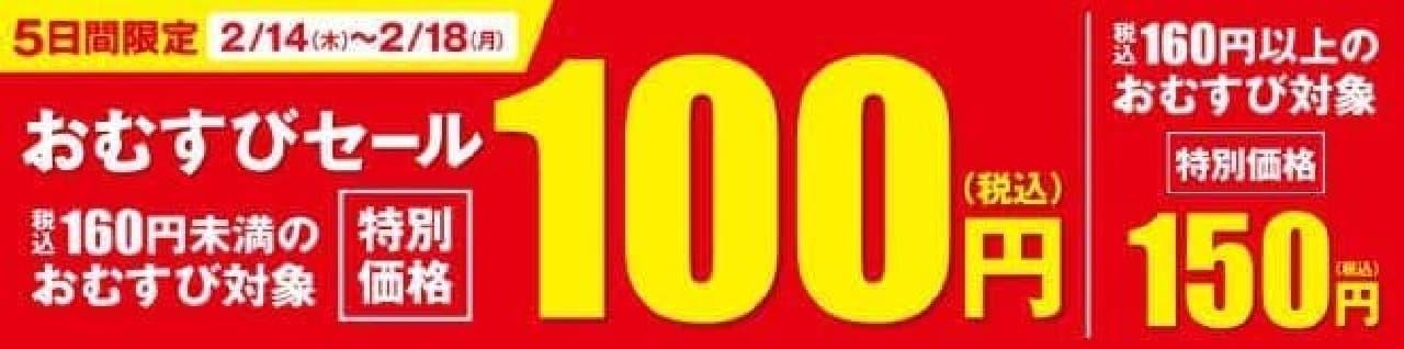 ファミリーマート「おむすび100円セール」