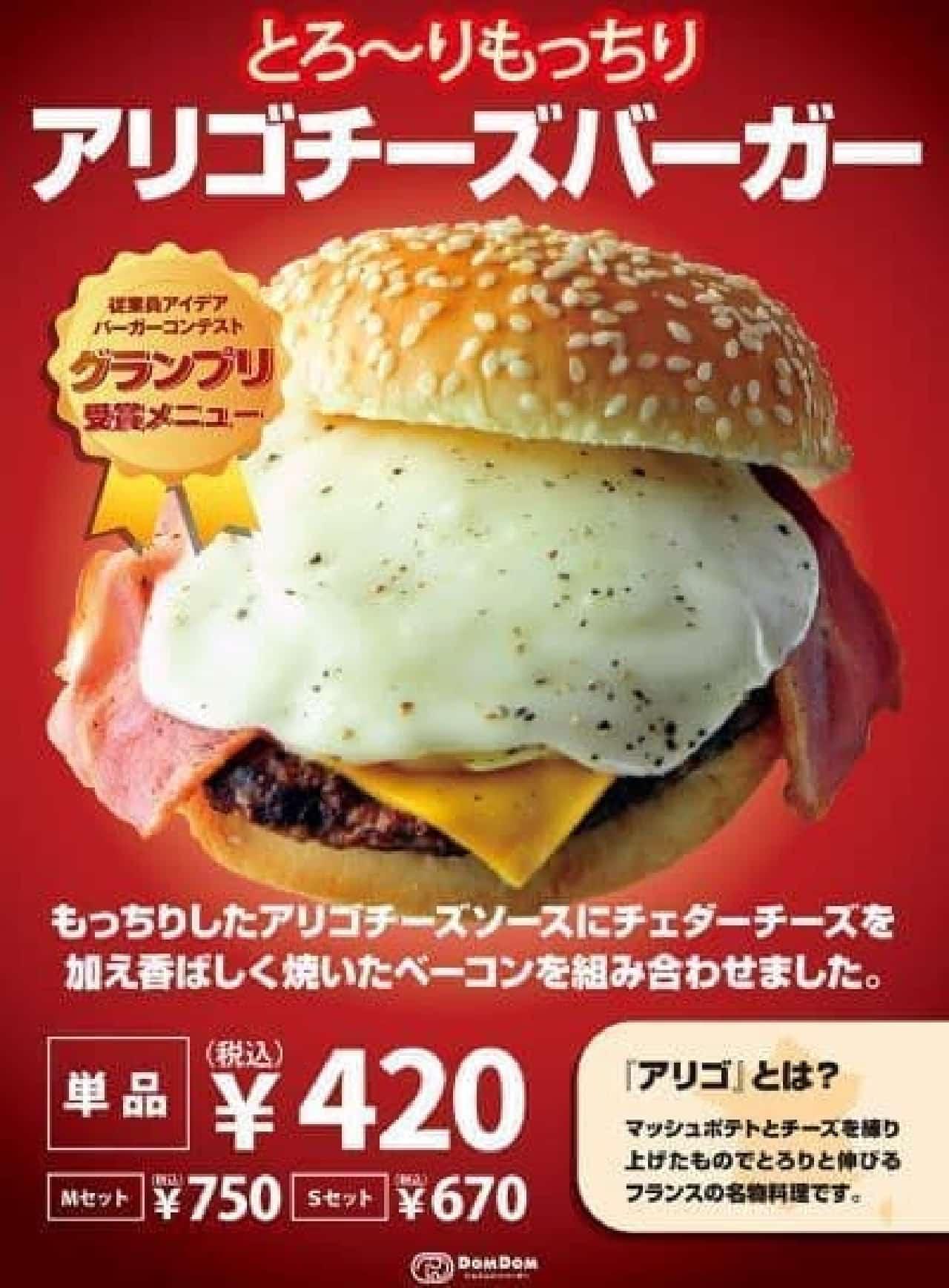 ドムドムハンバーガー「とろ~りもっちりアリゴチーズバーガー」