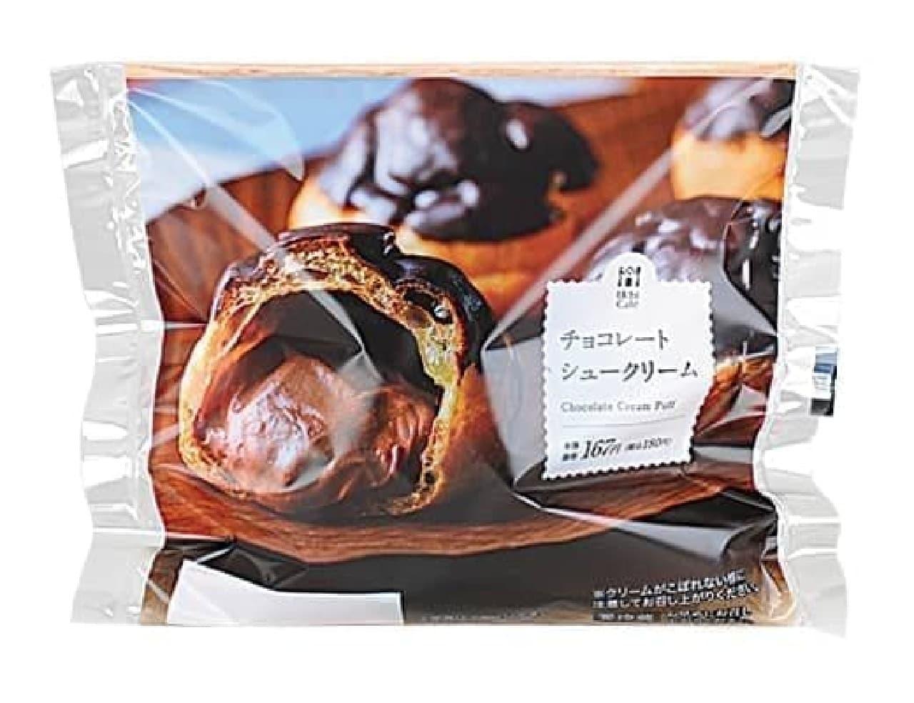 ローソン「チョコレートシュークリーム」