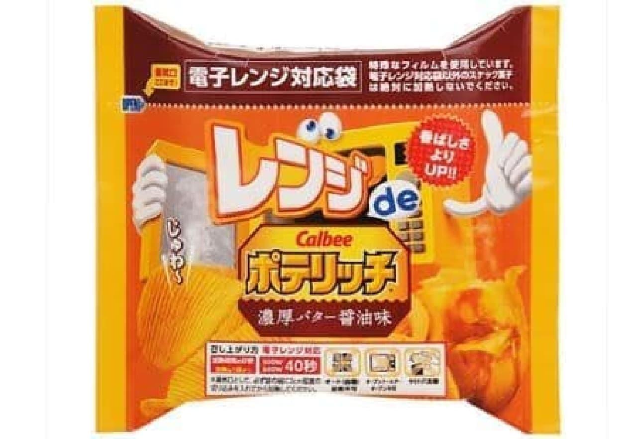 ファミマ「カルビー レンジdeポテリッチ濃厚バター醤油味」