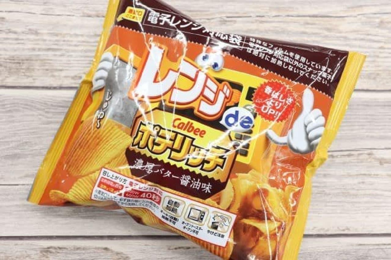 ファミマ「レンジdeポテリッチ濃厚バター醤油味」