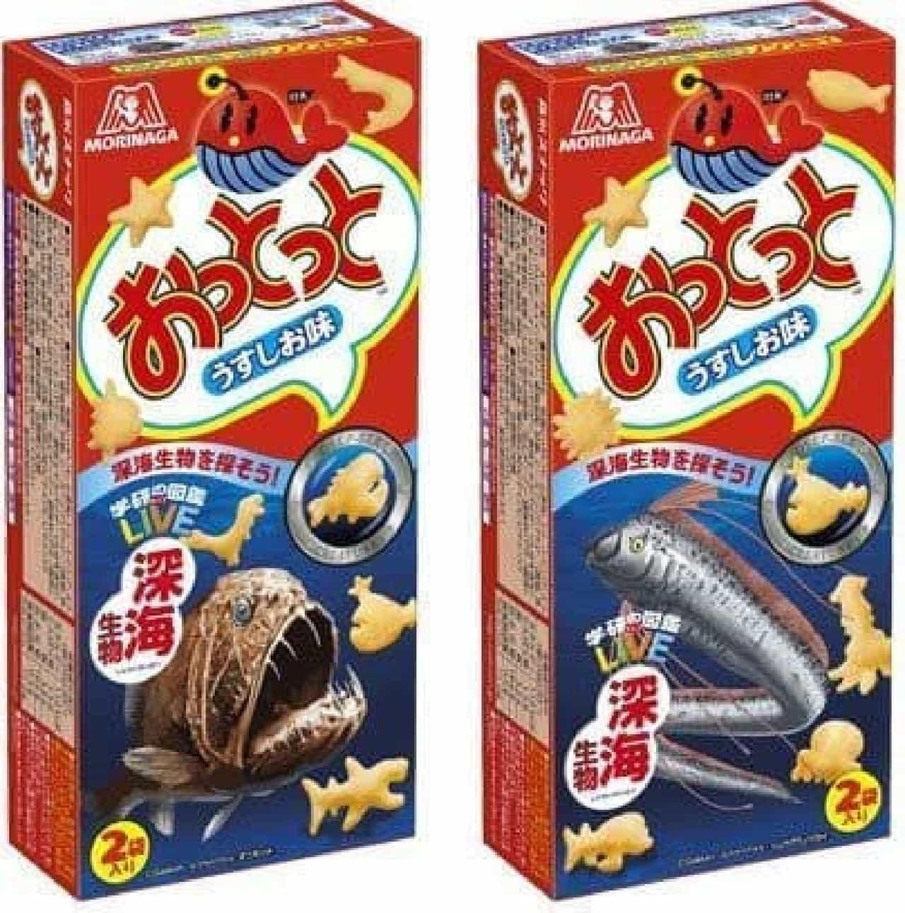 おっとっと<うすしお味> 深海生物を探そう!