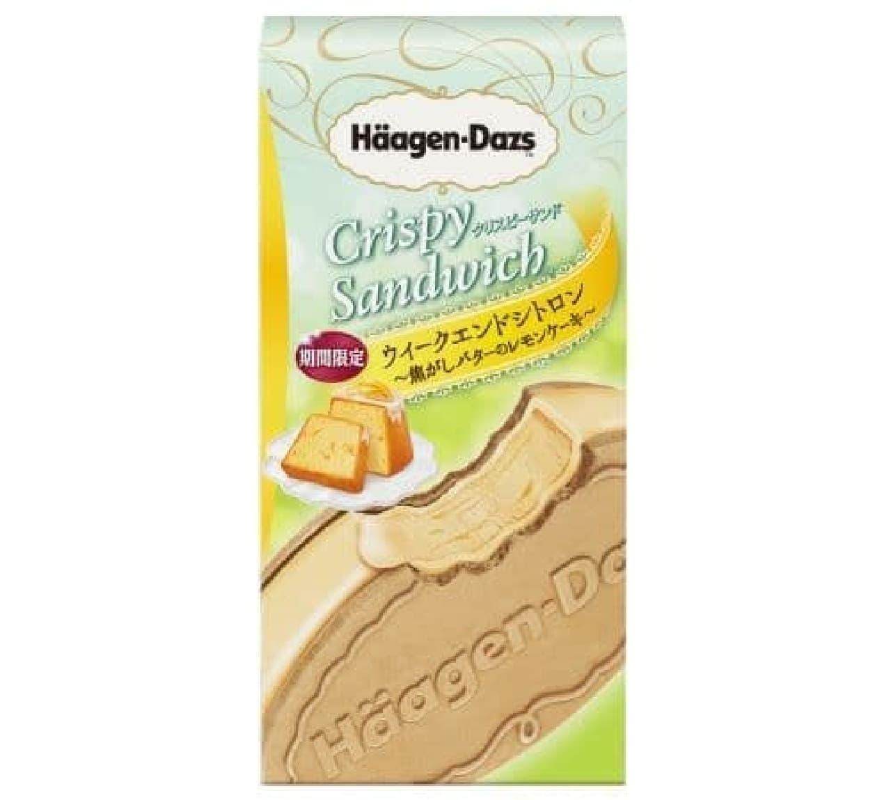 ハーゲンダッツにクリスピーサンドの新作「ウィークエンドシトロン ~焦がしバターのレモンケーキ~」
