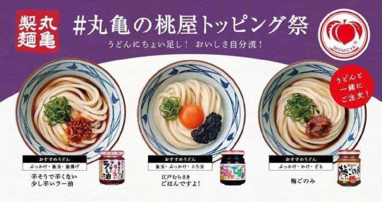 丸亀製麺「#丸亀の桃屋トッピング祭」