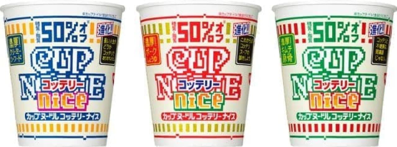 日清食品『カップヌードル コッテリーナイス』