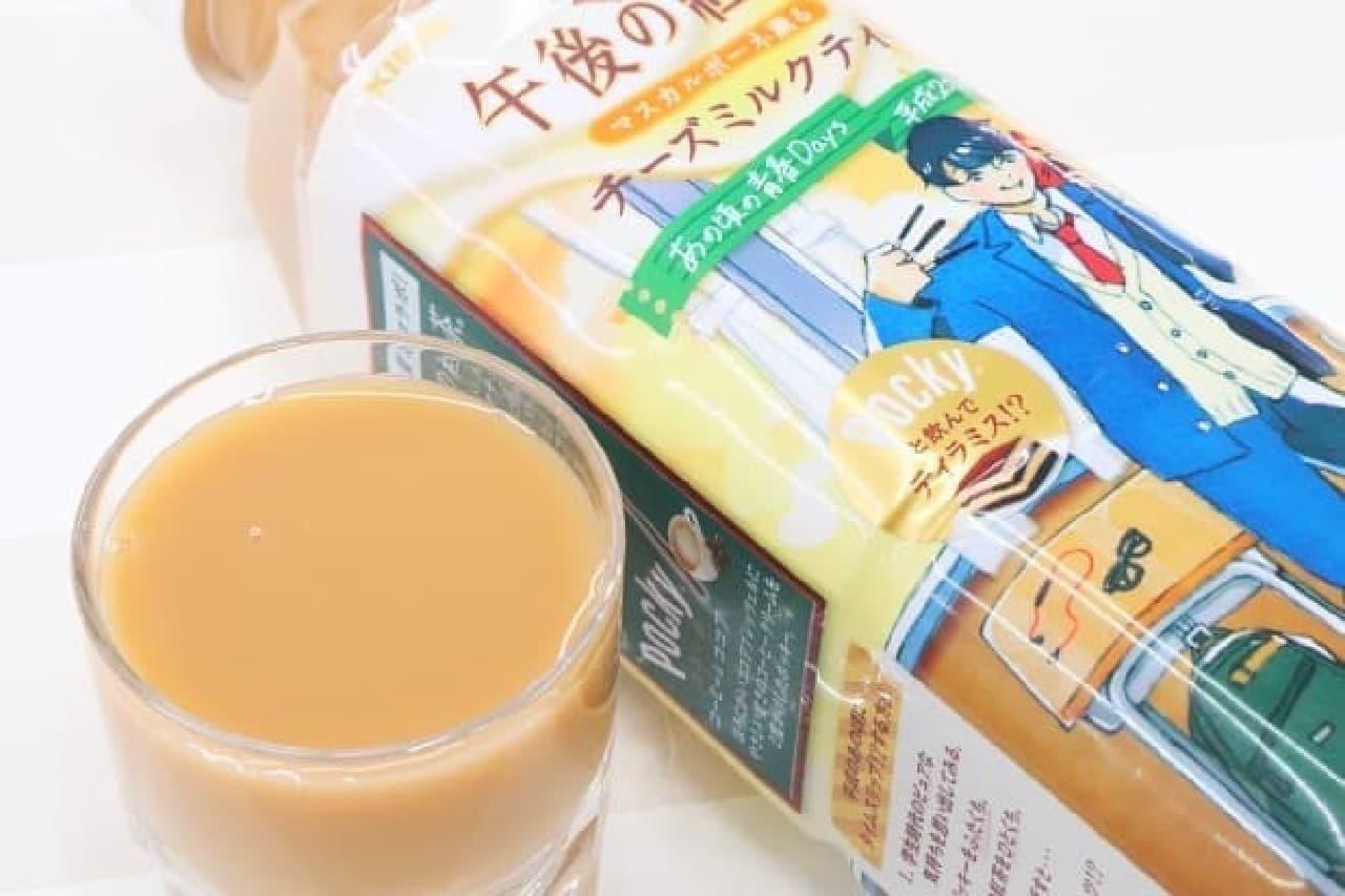 午後の紅茶 マスカルポーネ薫るチーズミルクティー