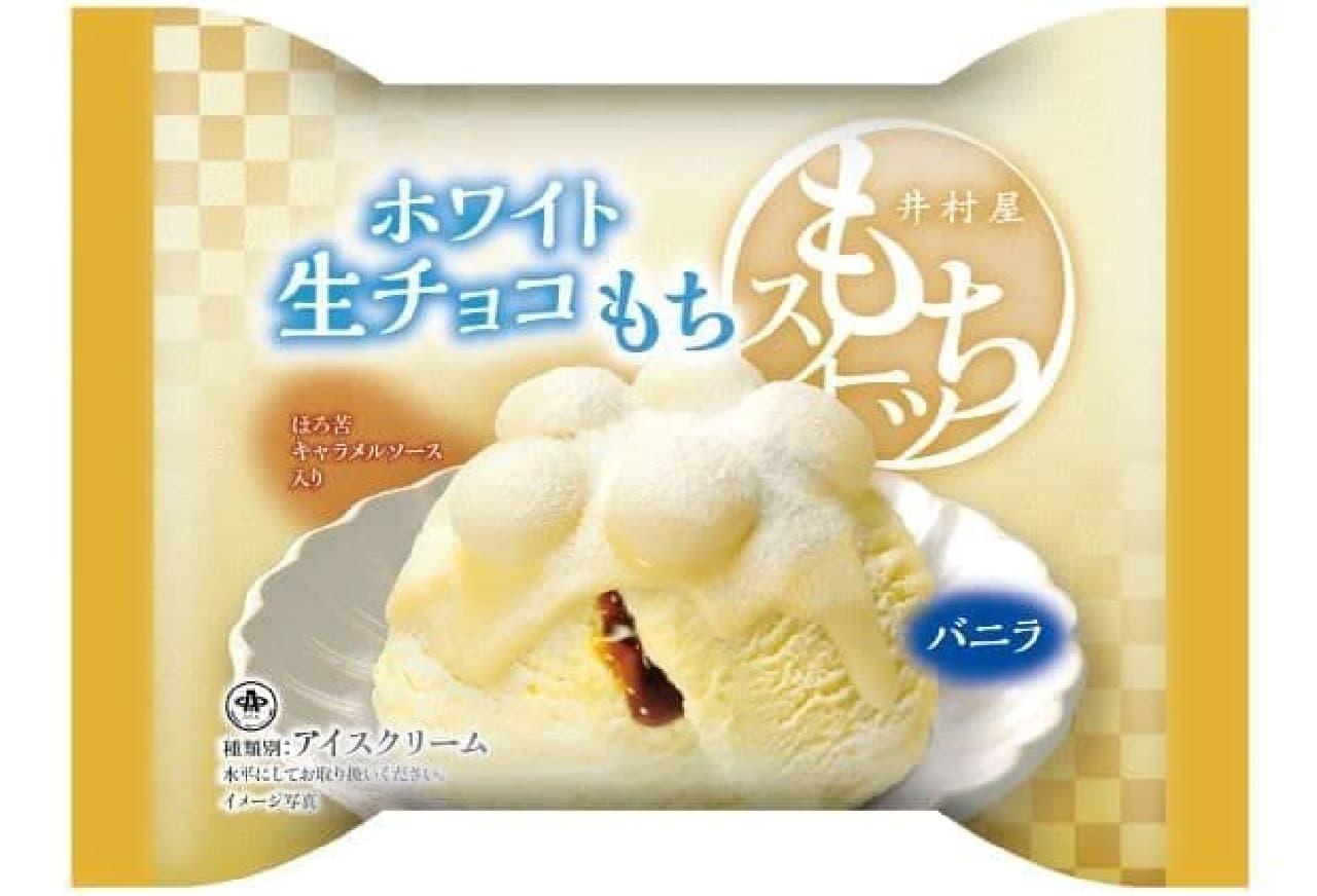 井村屋の新商品「ホワイト生チョコもち」