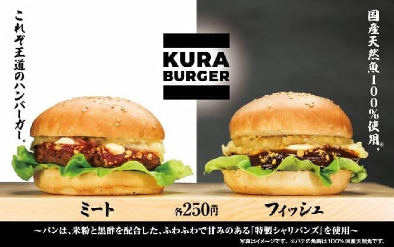 くら寿司「KURA BURGER(くらバーガー)」