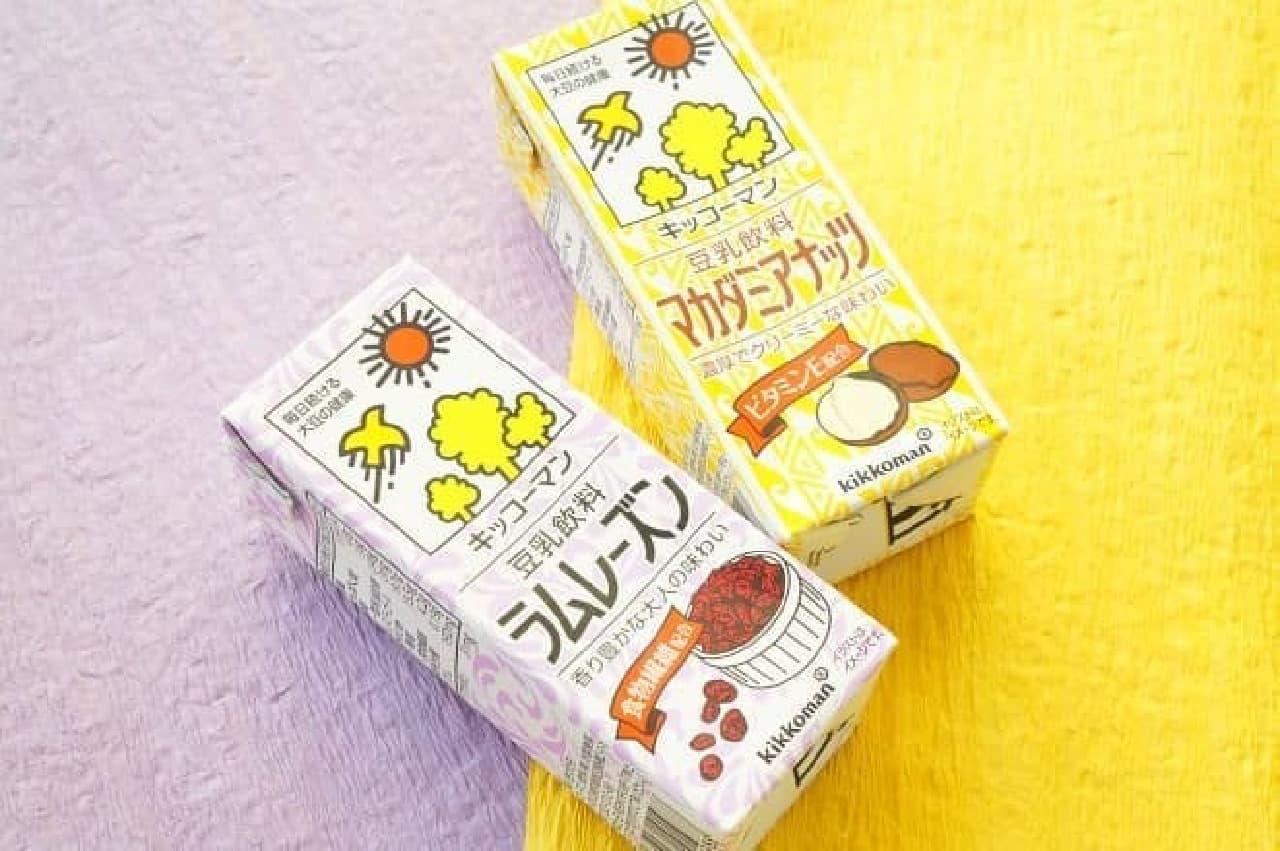 キッコーマン「豆乳飲料 ラムレーズン」と「豆乳飲料 マカダミアナッツ」